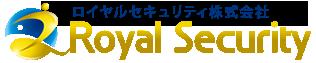 ロイヤルセキュリティ株式会社