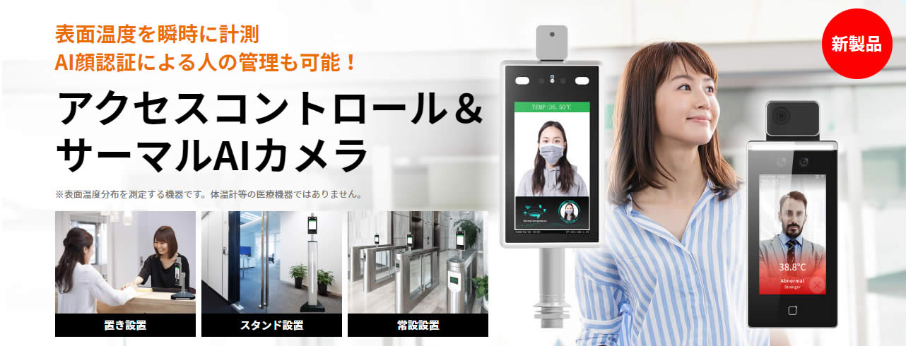 アクセスコントロール& サーマルAIカメラ