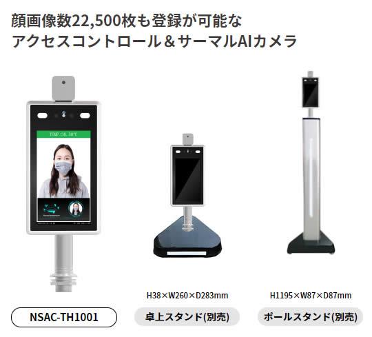 アクセスコントロール&サーマルカメラ2