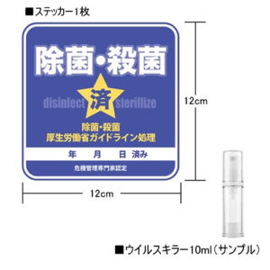 除菌・抗菌ステッカー