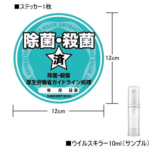 除菌・殺菌ステッカー