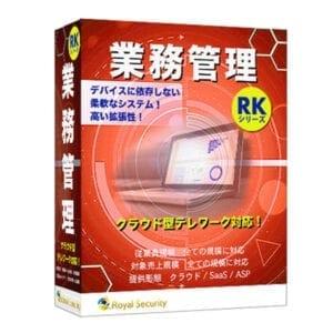 業務管理RK